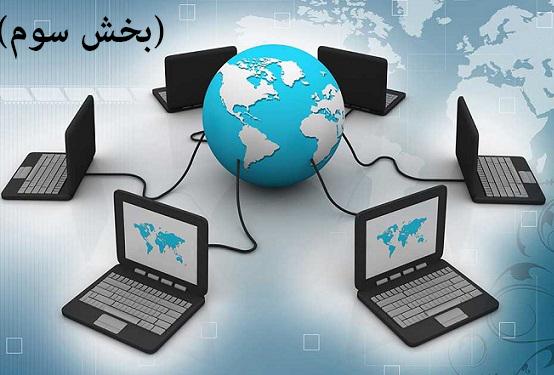 بررسی خدمات شبکههای کامپیوتری و انواع آن (بخش اول)