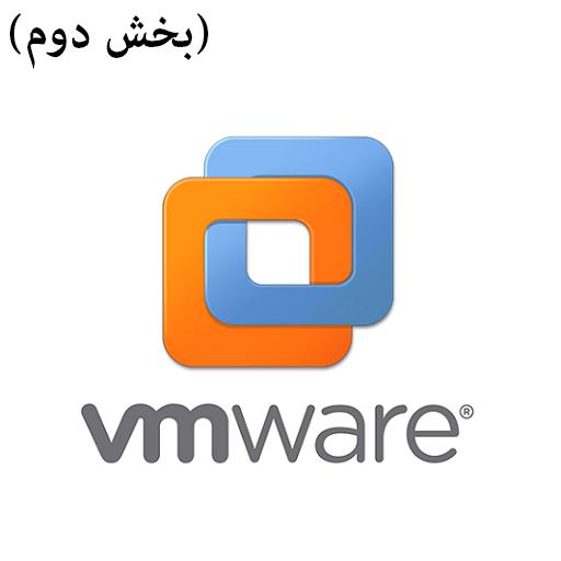 آموزش کامل نحوه ساخت ماشین مجازی در VMware (بخش دوم)