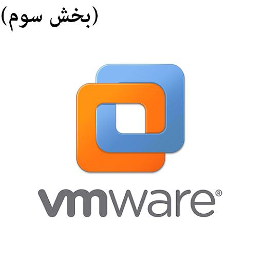 آموزش کامل نحوه ساخت ماشین مجازی در VMware (بخش سوم)