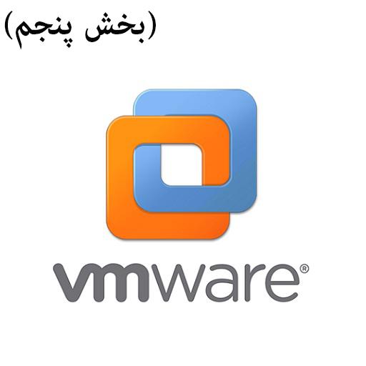 آموزش کامل نحوه ساخت ماشین مجازی در VMware (بخش پنجم)