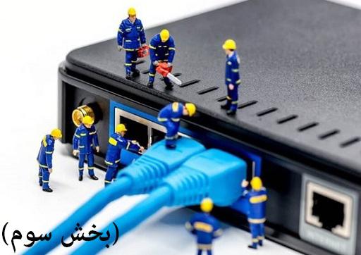 خدمات شرکتهای پشتیبان شبکه (بخش سوم)