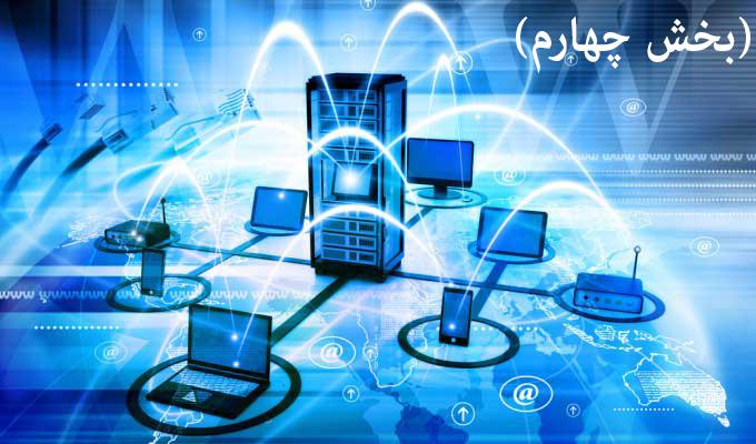 تجهیزات اصلی برای راهاندازی شبکه (بخش دوم)
