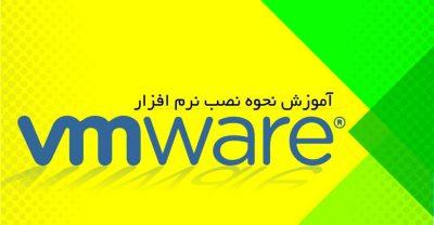 آموزش نحوه نصب نرم افزار VMware  – بخش دوم