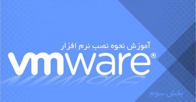 آموزش نصب VMware  (بخش سوم)