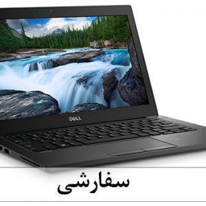 لپ تاپ صنعتی و حرفه ای Dell Latitude E7280 i5