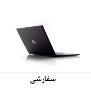 لپ تاپ صنعتی و حرفه ای Dell Latitude E7480 i7
